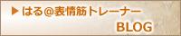 表情筋トレーナーの山本春美のホームページ